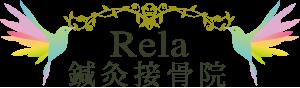 Rela(リラ)鍼灸接骨院 | 名古屋市千種区覚王山の整体・マッサージ・鍼灸・美容鍼灸