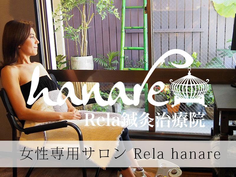 01_hanare