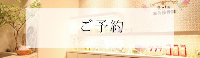 banner_yoyaku-sp
