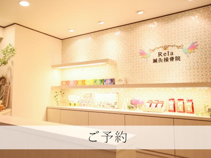 banner_yoyaku